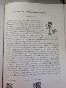 応菌の記事1