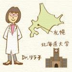 北海道大学で研究したDr.リラ子