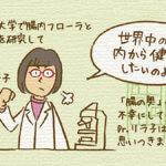 ライラック乳酸菌を開発したDr.リラ子